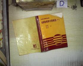全国象棋赛对局精选(一)1990年邯郸团体赛 。、