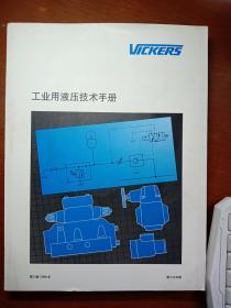 VICKERS工业用液压技术手册【第三版】