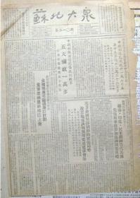 643苏北大众19510928第210期