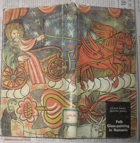 Folk glass-painting in Romania by Juliana Fabritius-Dancu罗马尼亚民间玻璃画(硬精装) 馆藏