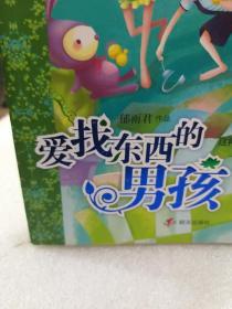 郁雨君作品《爱找东西的男孩》一册
