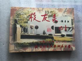 南京师范大学附属中学校友录(1902-2002)
