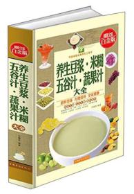养生豆浆·米糊·五谷汁·蔬果汁大全(超值全彩白金版)