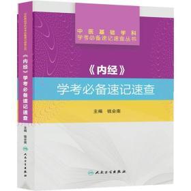(内经)学考必备速记速查-中医基础学科学考速记丛书