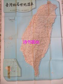 地图:台湾地名世纪沧桑——国立台湾师范大学五十周年校庆特刊