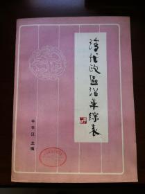 90版《清代政区沿革综表》16开、一版一印2000册,包快递