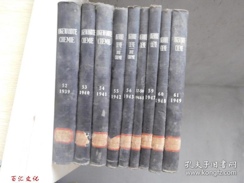 Angewandte Chemie1939-1949年(应用化学)(10年9本合售 德文版 大16开精装)(民国版)