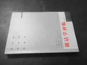 训诂学初稿(第5版)/普通高等院校汉语言文学专业规划教材·高等学校文科教材