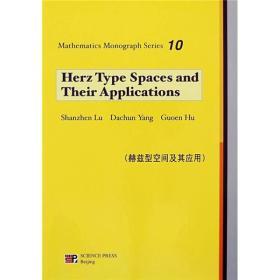 赫兹型空间及其应用