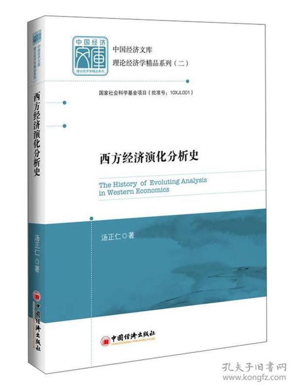 中国经济文库·理论经济学精品系列(2):西方经济演化分析史
