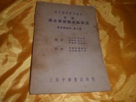 民国版《新编高小算术课本教学法 春秋季通用 第二册