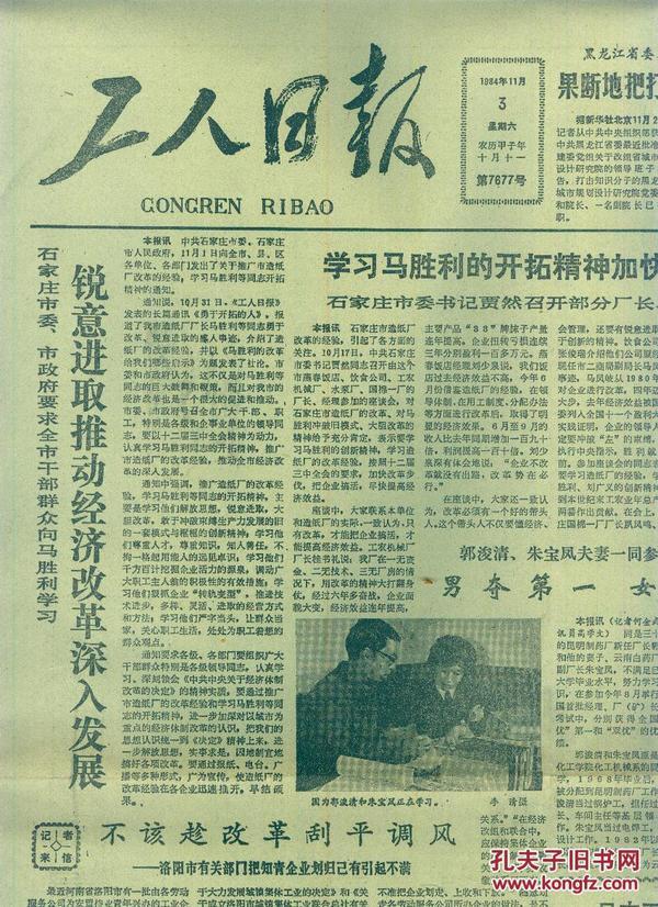 《工人日报》1984年11月03日【刊《友谊 团结 和平——全日本劳动总同盟访华团在京活动》等图文。品如图】