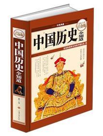 中国历史全知道(超值全彩白金版)