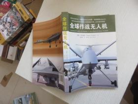 全球作战无人机