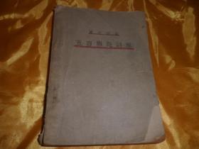 昭和十九年版《算术四则五百难题详解》