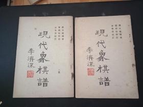 1950年初版  现代象棋谱 1-2集