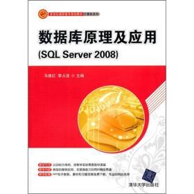 數據庫原理及應用(SQL Server 2008)