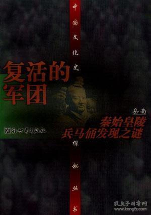 复活的军团--秦始皇陵兵马俑发现之谜