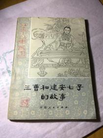 三曹和建安七子的故事