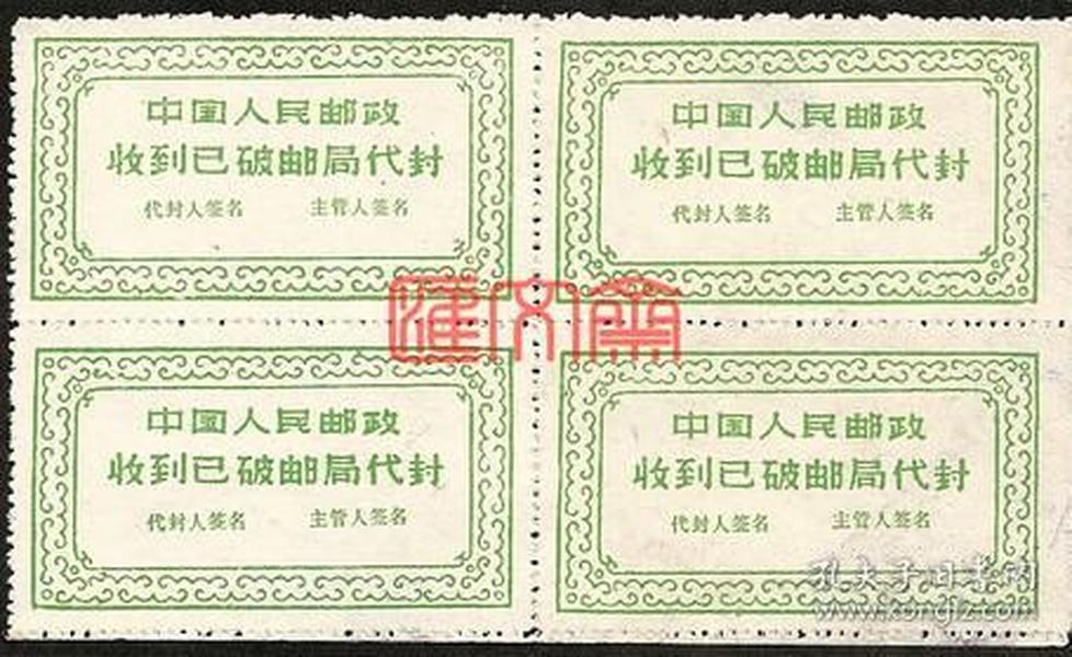 60年代【邮1222收到已破邮局代封】票4方联.右无齿,主管人签名,上斜-变体