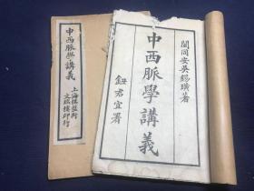 少见民国精印《中西脉学讲义》2册全  近代著名医家吴锡璜著