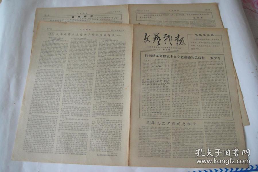 文革小报、画刊(215)