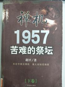 【特价】禅机:苦难的祭坛19579787805219257