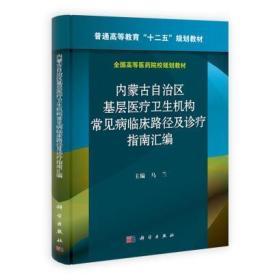 9787030401991 内蒙古自治区基层医疗卫生机构常见病临床路径及诊