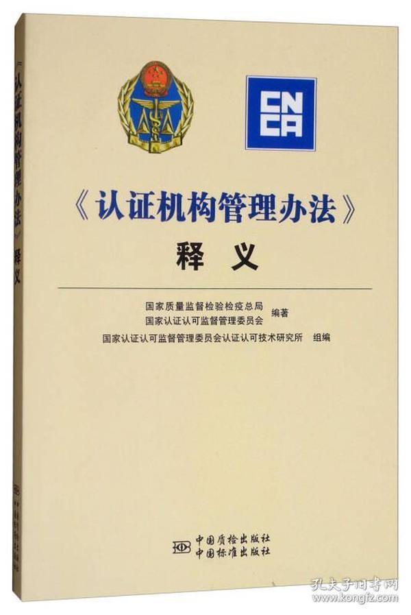 《认证机构管理办法》释义