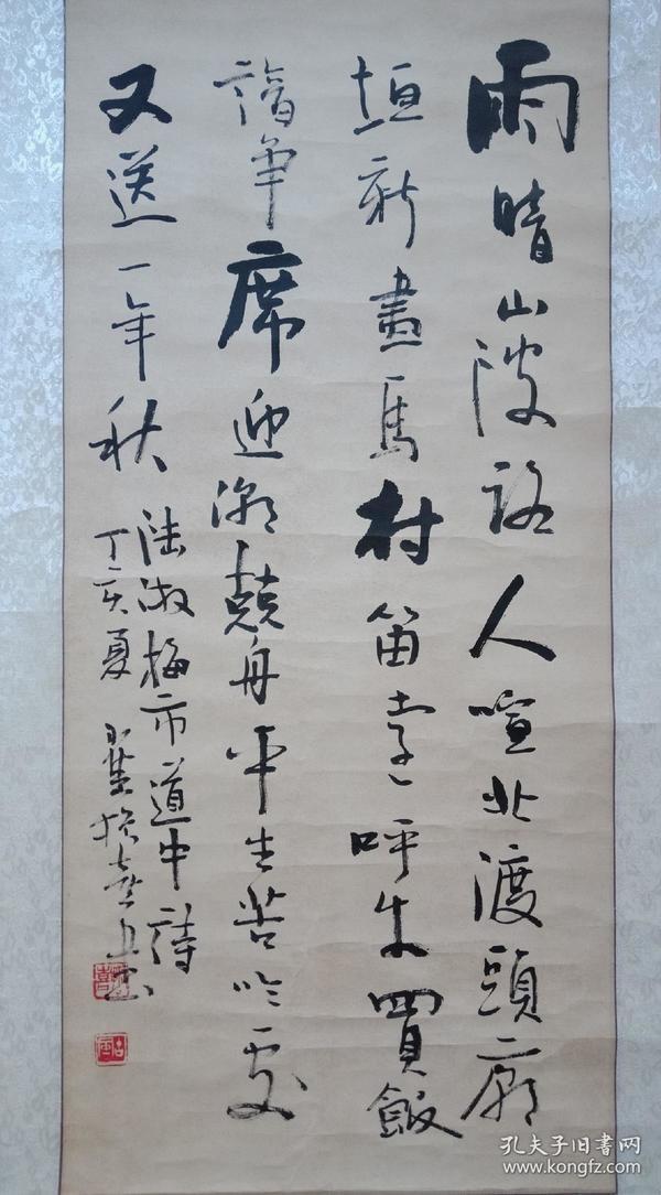 翟振喜书法98x48cm