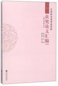 台湾研究优秀成果奖获奖论文汇编(2016卷)
