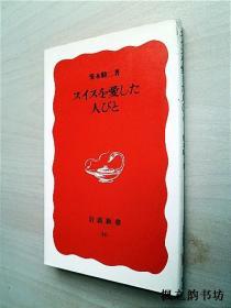 【日文原版】スイスを爱した人びと(笹本骏二著 48开本岩波书店)