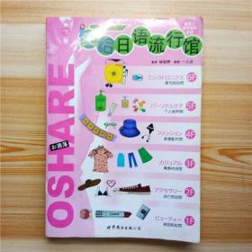 世图日语轻松学系列:手绘日语流行馆