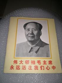 伟大领袖毛主席永远活在我们心中,品佳
