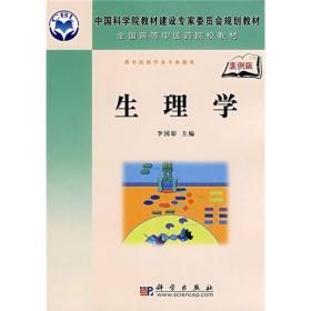 中国科学院教材建设专家委员会规划教材:生理学(案例版)