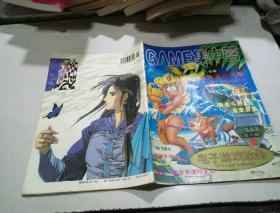 game集中营 1995.11