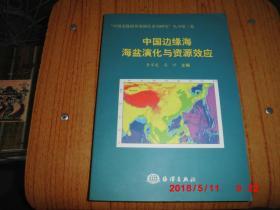 中国边缘海海盆演化与资源效应