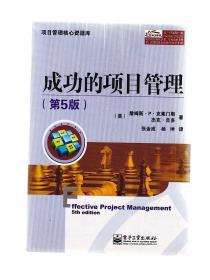 项目管  理核心资源库:成功的项目管理(第5版) .