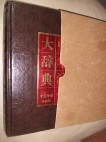 中华法学大辞典.宪法学卷
