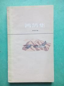鸿鹄集,外国文学