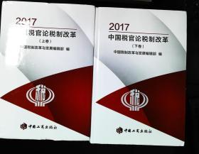 2017中国税官论税制改革(上下卷)
