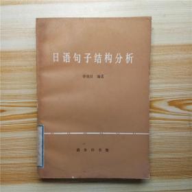日语句子结构分析