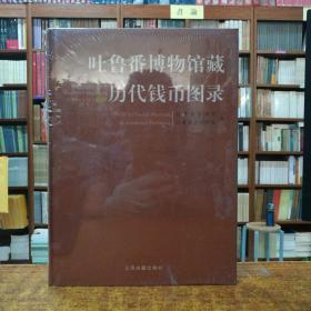 吐鲁番博物馆藏历代钱币图录