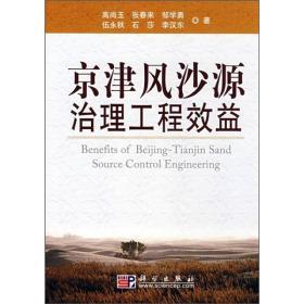 京津风沙源治理工程效益