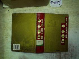 中共第一届至十五届中央委员.