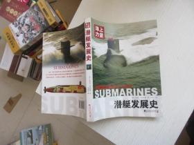 潜艇发展史