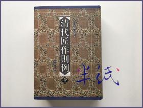 清代匠作则例 一  1 2001年再版仅印500册精装带护封