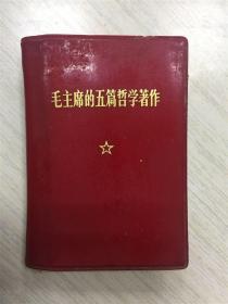 文革红宝书,毛主席的五篇哲学著作,北京版,128开,带军装像。林题