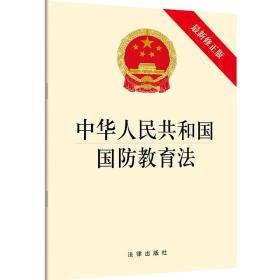 中华人民共和国国防教育法(最新修正版)