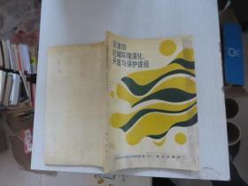 京津渤区域环境演化、开发与保护途径
